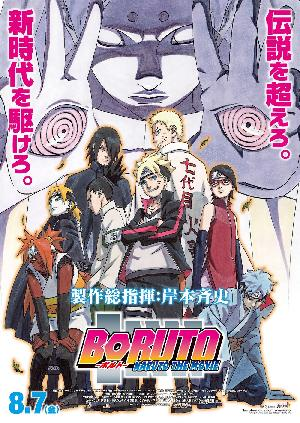 Boruto: Naruto - The Movie - Plakat/Cover
